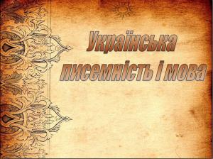 Українська писемність