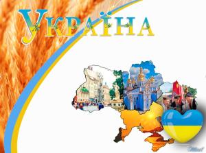 уукраїна